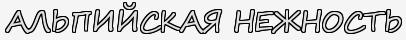 арабис альпийский